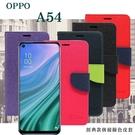 【愛瘋潮】歐珀 OPPO A54 經典書本雙色磁釦側翻可站立皮套 手機殼 可插卡 可站立 側掀皮套