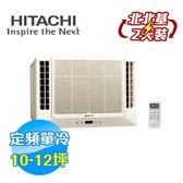 日立 HITACHI 雙吹單冷定頻窗型冷氣 RA-60WK