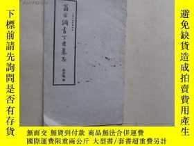 二手書博民逛書店翁方綱書丁君墓誌罕見上海大衆書局 16開10489 出版1912