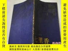二手書博民逛書店罕見《七里香》1989年9月1版12印Y203467 席慕容著