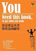 (二手書)你需要這本書幫你達成願望