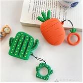 airpods保護套矽膠airpods2代新可愛蘿蔔ins蘋果藍芽無線青春耳機套通用防摔保護套 交換禮物