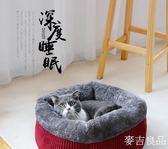 寵物窩貓窩冬季保暖網紅寵物深度睡眠貓咪窩四季通用封閉式狗窩冬天用品