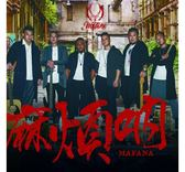 MAFANA樂團 麻煩吶 CD (OS小舖)