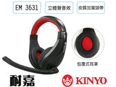 【可刷卡】耐嘉 KINYO 立體聲耳機麥克風 EM-3631,耳罩式/頭戴式(耳麥)