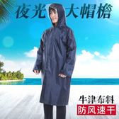 大帽檐戶外男士長版旅行成人勞保連身雨衣加大加厚單人大雨衣3色 聖誕交換禮物