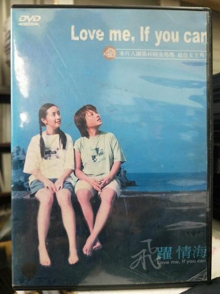 挖寶二手片-Y59-161-正版DVD-華語【飛躍情海】-本片入圍第40屆金馬獎 最佳女主角