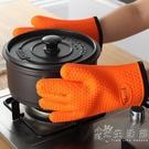 2只防燙硅膠微波爐加棉隔熱手套烤箱耐高溫廚房防熱五指 小时光生活館