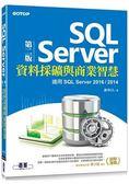 SQL Server資料採礦與商業智慧(第二版) 適用SQL Server 20