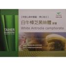泰鶴TAIHER 白牛樟芝菌絲體膠囊 0.5gx100粒/盒