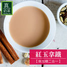 歐可 真奶茶 紅玉拿鐵 (無加糖二合一) 10入/盒 (OS小舖)