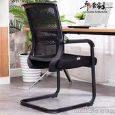彩萱弓形辦公椅電腦椅職員椅會議椅網布簡約靠背麻將椅子宿舍坐椅igo 美芭