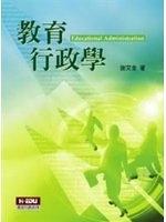 二手書博民逛書店 《教育行政學Educational Administration》 R2Y ISBN:9789578147812│謝文全