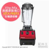 現貨 公司貨 一年保 美國原裝進口 Vita-Mix VITA PREP3 多功能 生機調理機 商業機種