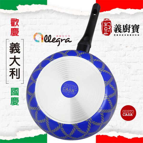 〚義廚寶〛✺歡慶[義大利]國慶✺ 愛樂加系列28cm深平底鍋[AE05]