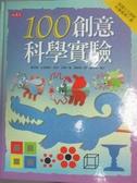 【書寶二手書T3/少年童書_YGJ】100創意科學實驗_喬琪娜.安德魯斯