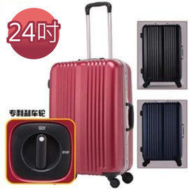 MOM 煞車系列24吋輕量PC硬殼行李箱  MF-1029