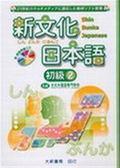 (二手書)新文化日本語 初級2
