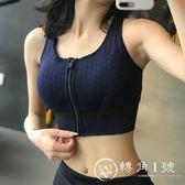 健身女孩背心式拉鏈運動文胸聚攏定型跑步訓練內衣瑜伽防震bra薄