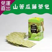 壽豐農會 1+1 原生種山苦瓜藤茶包(3g-入 10入-盒)2盒一組 共4盒【免運直出】