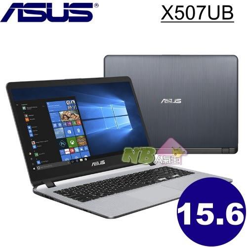 ASUS X507UB-0331B8250U ◤ 0利率◢15.6 FHD窄邊框效能筆電(i5-8250U/1TB/MX 110 2G)