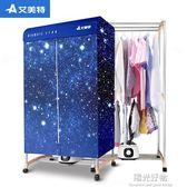 乾衣機烘乾機家用速乾衣寶寶專用烘衣機暖風方形雙層超靜音 NMS220v陽光好物