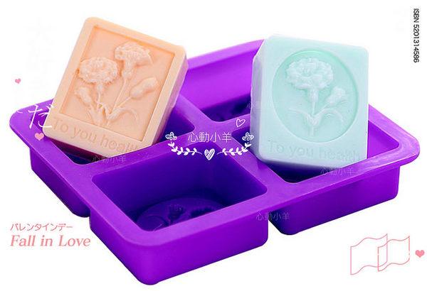 心動小羊^^耐高溫美麗康乃馨4孔皂模矽膠手工皂模香皂模具蛋糕、蠟燭、香磚、果凍