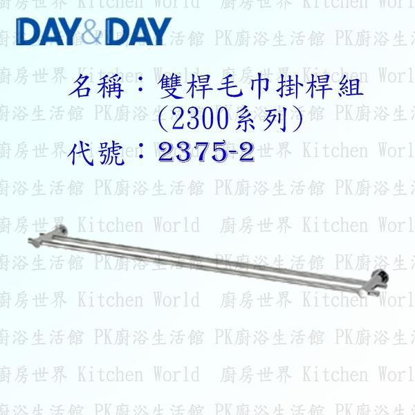 【PK廚浴生活館】 高雄 Day&Day 日日 不鏽鋼衛浴配件 2375-2 75cm 雙桿毛巾掛桿組(2300系列)