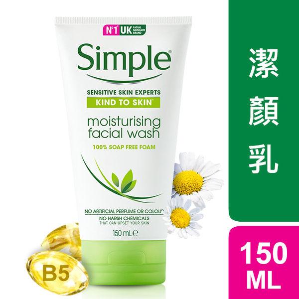Simple 清妍溫和保濕潔顏乳 150ml