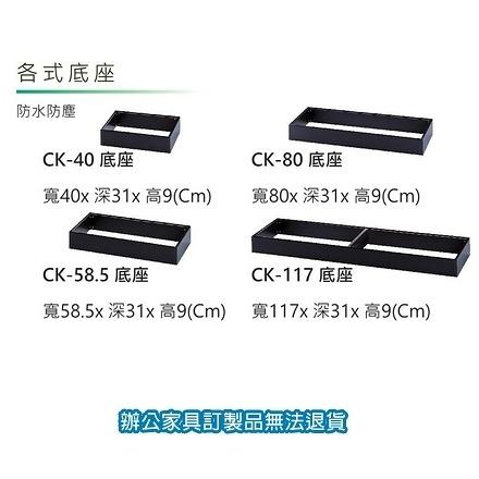 零件表單櫃 CK-40 公文櫃 收納櫃 底座