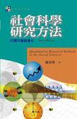 社會科學研究方法:打開天窗說量化(第三版)
