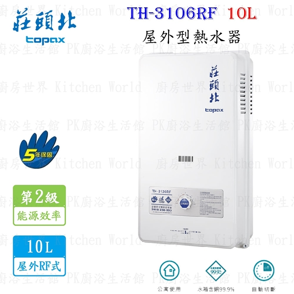 【PK廚浴生活館】高雄莊頭北 TH-3106RF 10L 屋外型 熱水器 公寓專用 TH-3106 實體店面 補助