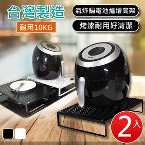 【尊爵家】2入組-台灣製沖孔氣炸鍋置物架 微波爐架 廚房收納架 瓦斯爐(黑+白-2入組)