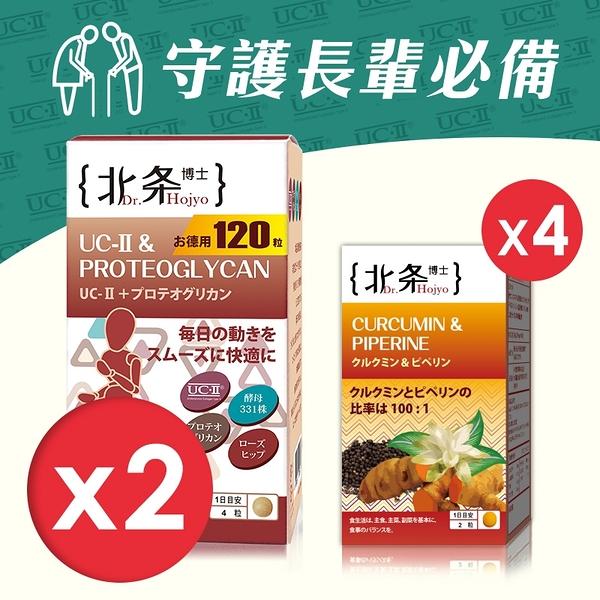 北条博士 Dr.Hojyo 守護長輩必備-優關捷UCII(120粒)*2+薑黃素&胡椒鹼(60粒)*4【BG Shop】