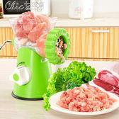 手動絞肉機家用灌腸機多功能手搖碎肉寶小型絞菜攪蒜泥器「Chic七色堇」