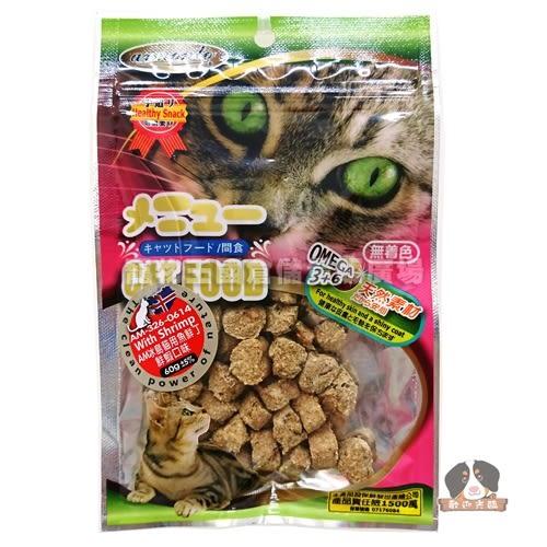 【寵物王國】 armonto阿曼特/AM-326-0614 AM冰島貓用魚鮮丁(鮮蝦口味)60g