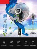 家用電風扇搖頭靜音立式風扇定時遙控省電落地扇臺式電扇220Vigo 夏洛特