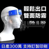 【一組兩入透明無字款】透明防護面罩 PET防疫隔離防飛沫防霧面罩 face shield防疫用品