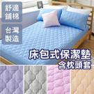 保潔墊 - 雙人床包式(含枕套*2) 五色多選【床包式 可機洗】3層抗污 MIT台灣製造