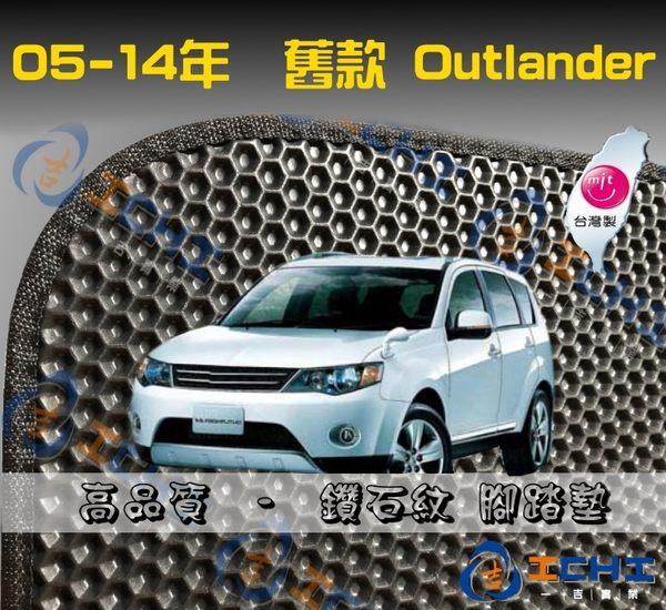 【一吉】05-14年 舊款 outlander腳踏墊 / 台灣製造 outlander海馬腳踏墊 outlander腳踏墊 outlander踏墊