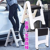 梯凳梯凳人字型兩用家用腳踏登高凳洗車凳子高低加厚梯子凳YXS