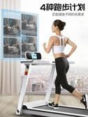 平板式跑步機女家用款小型簡易折疊室內走步宿舍健身房專用 琉璃美衣