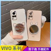 貓咪兔子 VIVO X60 Y20 Y20s X50 pro Y50 Y12 Y17 手機殼 保護鏡頭 補妝鏡子 全包邊軟殼 防摔殼