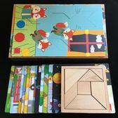 兒童立體拼圖益智玩具3456周歲男女孩寶寶七巧板智力組裝木質拼圖台秋節88折