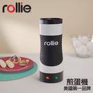 美國Rollie 全自動煎蛋機 TSK-8992 24期0利率 內瞻不沾設計 美國蛋捲機創始品牌
