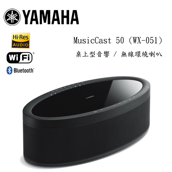 YAMAHA 山葉 MusicCast 50(WX-051) 桌上型音響/無線環繞喇叭【公司貨保固+免運】