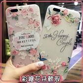 蘋果 iPhone7 Plus iPhone6s Plus 手機殼 保護殼 全包矽膠 軟殼 花卉 彩繪 鄉村花朵