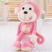 猴子毛絨玩具公仔布娃娃玩偶可愛創意抱枕 女生禮物男女孩WD 晴天時尚館