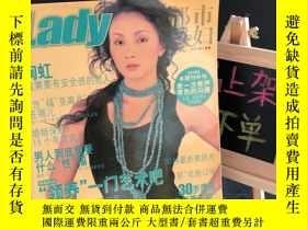 二手書博民逛書店都市主婦罕見2003年4月號 (封面:陶虹)Y236528