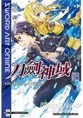 Sword Art Online 刀劍神域 (13) Alicization d
